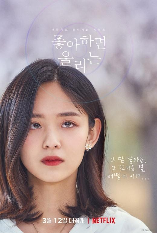 アラーム ラブ 恋するアプリLove Alarm【韓国ドラマ】キャスト・感想まとめ