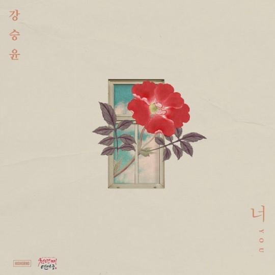 WINNER カン・スンユン、ウェブドラマ「千年間恋愛中」OSTに参加…3年 ...