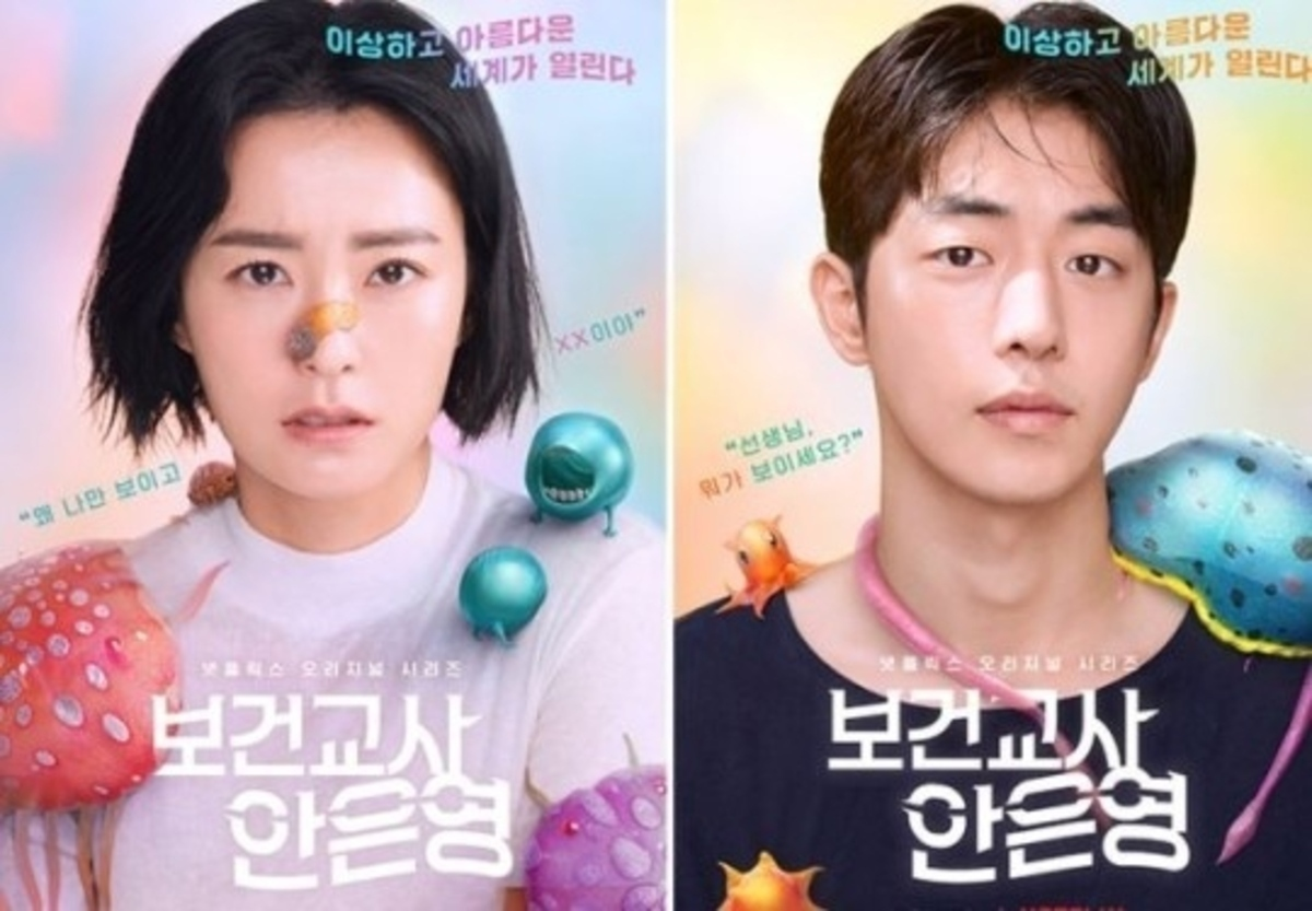 チョン・ユミ&ナム・ジュヒョク出演、Netflixオリジナルドラマ「保健教師アン・ウニョン」キャラクターポスターを公開 - Kstyle
