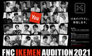 FNCエンターテインメント、日本で男性限定オーディション開催決定!SNSで応募が可能