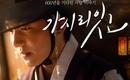SF9 チャニ&パク・ジョンヨン出演、新デジタルドラマ「カシリイッコ」ポスターを公開…切ない眼差し