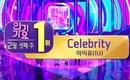 IU、番組に出演することなく「人気歌謡」で1位に!Wanna One出身カン・ダニエル&I.O.I出身キム・チョンハ&LUCYがカムバック(総合)