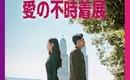 「愛の不時着」展、5月8日(土)より名古屋・ナディアパークでの開催が決定!ファン必見の展示品が続々