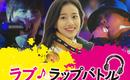 元INFINITE ホヤ&April ナウンら出演、ドラマ「ラブ・ラップバトル」2月3日(水)よりU-NEXTにて独占配信