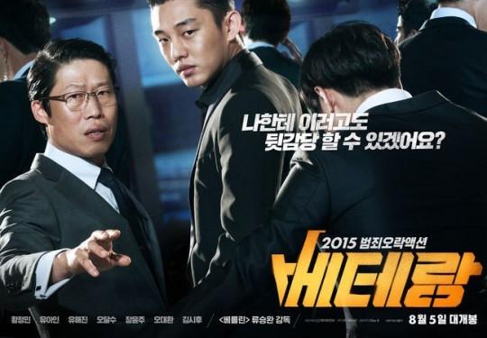 映画「ベテラン」公開前に世界28ヶ国に販売…日本、香港、台湾などで ...