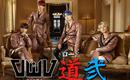 「PRODUCE 101 JAPAN」出演の4人組OWV、冠番組の第2弾「OWV道 弐」が1月26日より配信決定!