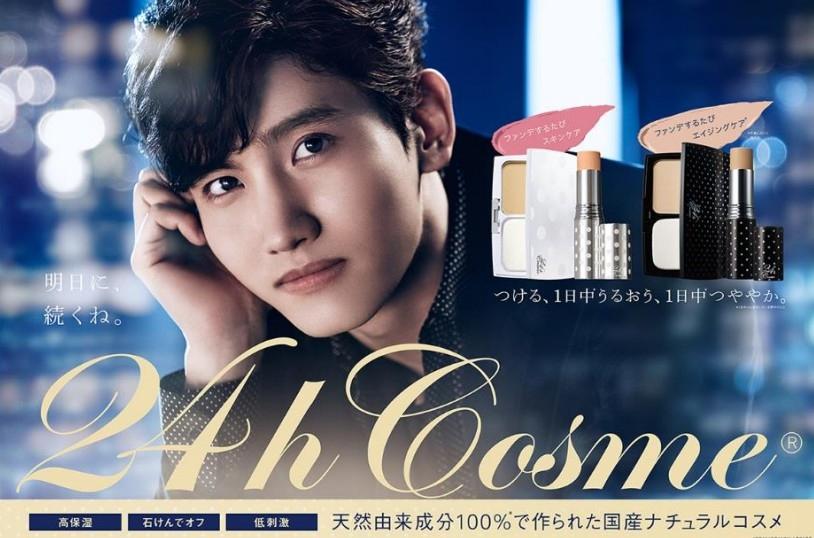 入隊中 東方神起 チャンミン 日本の化粧品ブランドとコラボの新cm公開 キャンペーン第2弾も開始 Kstyle
