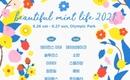 N.Flying&イ・ハイら出演!1年8ヶ月ぶりの野外フェスティバル「beautiful mint life 2021」6月26日と27日に開催