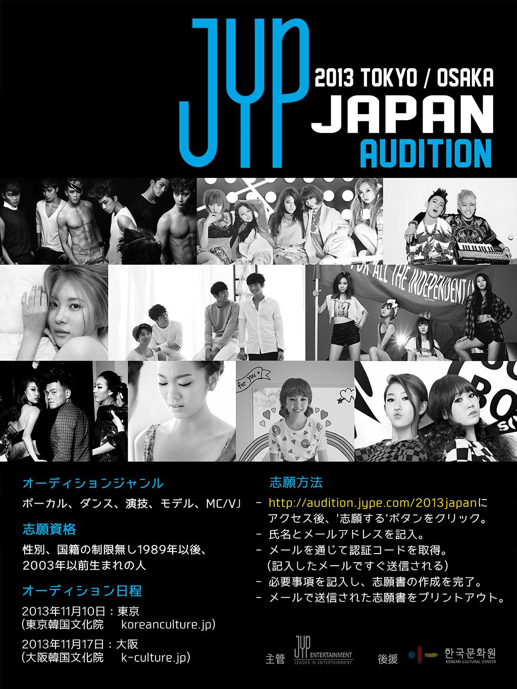 日本 Jyp オーディション 2020